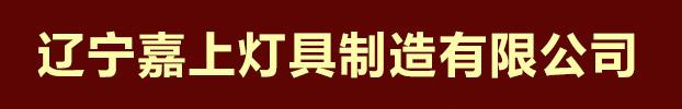 辽宁嘉上灯具制造有限公司